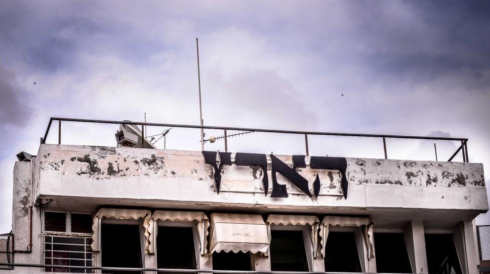 Headquarters of Haaretz, Israel's once-venerable newpaper. Photo: The Tower/Aviram Valdman