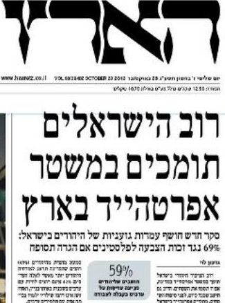 """Most Israelis Support Apartheid,"" a headline the paper had to retract. Photo: velvetunderground.co.il"