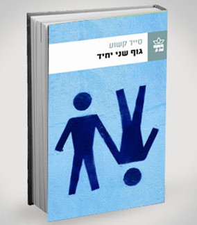 "Kashua's latest novel, ""Second Person Singular,"" <br />has been a best-seller in Israel. <br />Photo:Photo: mako.co.il"
