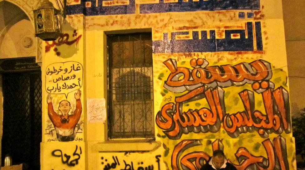 Down_With_The_Military_Rule(Graffiti) photo wikimedia