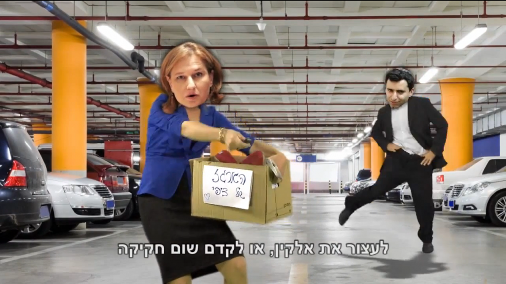 "A clip from ""Elkin Style,"" a ""Gangnam Style"" parody that launched Ze'ev Elkin into political prominence. Photo: Netanel Noyman / YouTube"