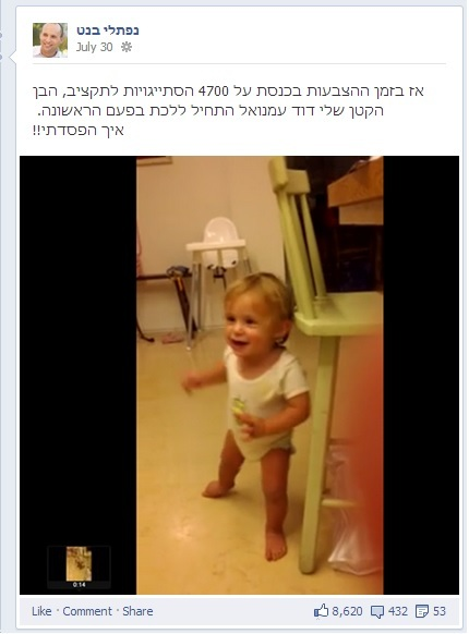 David Emmanuel Bennett's first steps. Screengrab: Naftali Bennett / Facebook