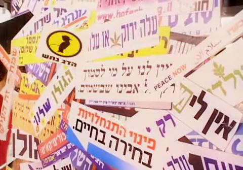 "The music video for ""The Sticker Song"" by HaDag Nachash. Photo: najshon / YouTube"