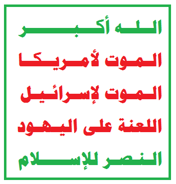 "Houthi flag. The lines read, ""God is great, Death to America, Death to Israel, A curse upon the Jews, Victory to Islam."" Photo: Takahara Osaka / Wikimedia"