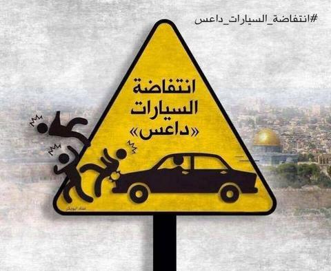 UNRWA_Road_Kill_Sign_11024641_618511411627128_4525267204928188695_n