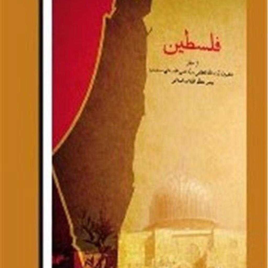 Ayatollah Ali Khamenei's new book Palestine.