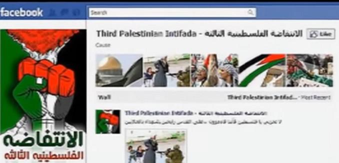 FeaturedImage_2015-10-27_091320_YouTube_Facebook_Intifada