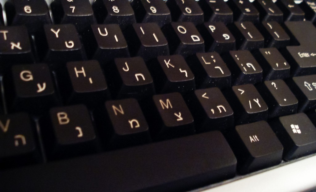 A Hebrew-English keyboard. Photo: Epson291 / Wikimedia