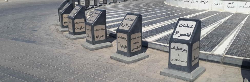 The Iran-Iraq War memorial at the Beheshte Zahra cemetery in Tehran. Photo: GTVM92 / Wikimedia