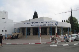 FeaturedImage_2017-05-09-2017_WikiCommons_1024px-PikiWiki_Israel_31777_Entrance_to_western_galilee_hospital_in_Nahariya