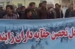 FeaturedImage_2018-03-29_101731_YouTube_Iran_Water_Protests