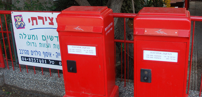 FeaturedImage_2018-12-28_Flickr_Old_Israeli_Mailboxes_2180716338_b866215968_b
