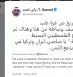 Dr. Turki Al-Hamad tweet